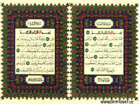 Screensaver Ayat Suci Al-qur'an